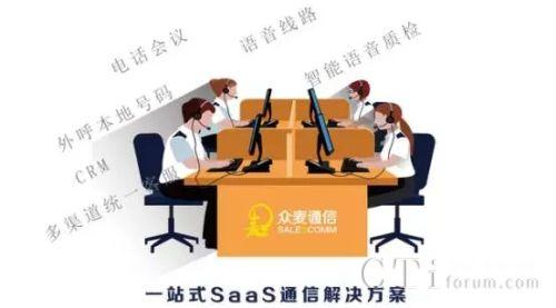 众麦通信将出席2017中国互联网保险发展论坛