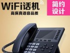 IP电话机-C2W 长鑫盛通 WiFi话机 无线IP座机 企业办公话机