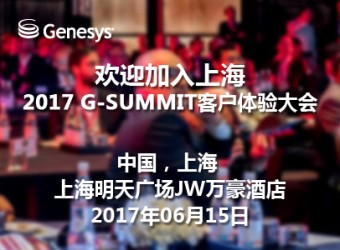 2017 Genesys G-SUMMIT客户体验大会