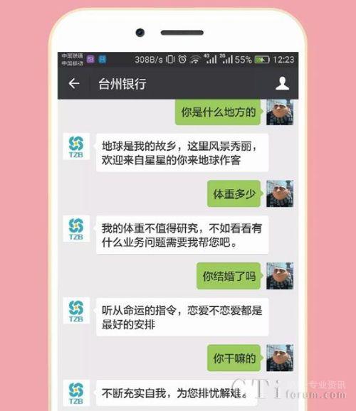 台州银行布局人工智能 打造7*24小时智能客服平台