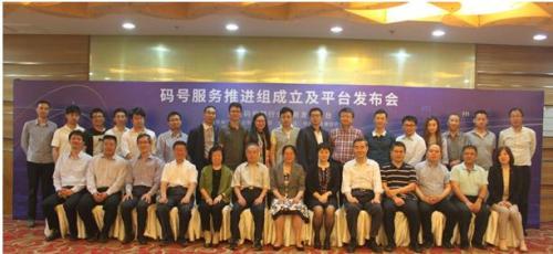 码号服务推进组成立及平台发布会在京成功举办