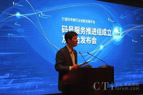中国信息通信研究院技术与标准研究所副所长敖立主持会议