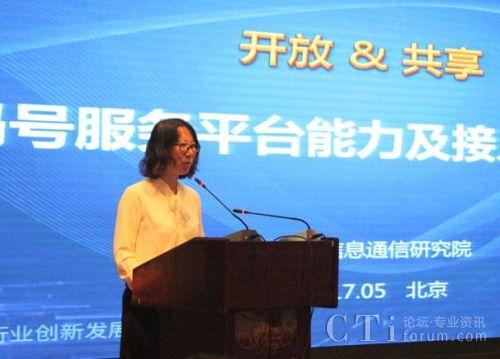 中国信通院标准所高级项目主管孟然介绍码号服务平台能力及接入方式
