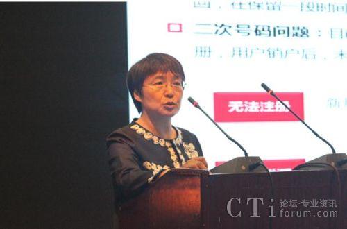 """中国联通市场部终端与号卡处高级业务经理李海燕发表""""二次号码问题及解决方案建议""""演讲"""