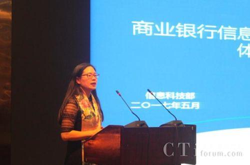 """民生银行项目经理陈仙发表""""商业银行信息安全威胁情报管理体系研究""""演讲"""