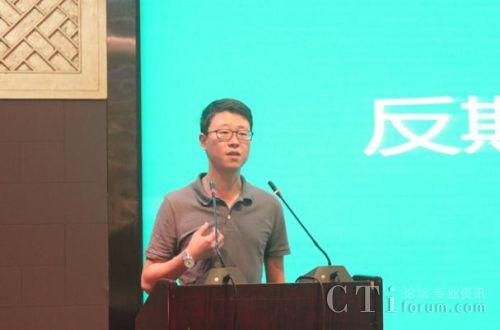"""北京奇虎科技有限公司产品总监高�t玮发表""""反欺诈―人民的名义""""演讲"""