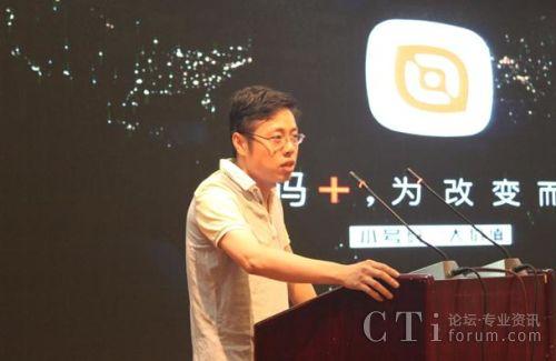 """电话邦CEO毛羽建发表""""号码+为改变而来""""演讲"""