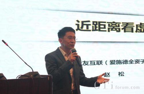 """优友互联副总经理、爱施德助理总裁赵松发表""""近距离看虚商""""演讲"""