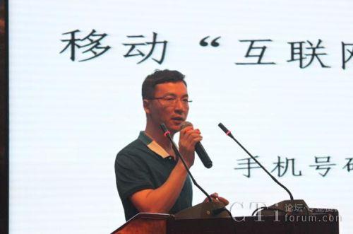 """海航通信总经理殷建发表""""手机号码跨行业应用的现状和机遇""""演讲"""
