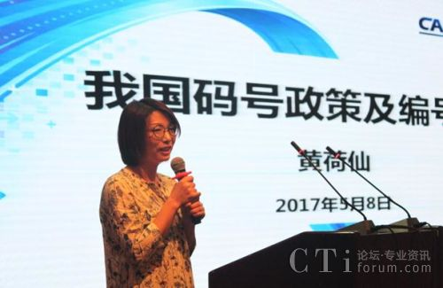 """中国信通院标准所高级项目主管黄荷仙发表""""我国码号管理政策及编号计划解读""""演讲"""