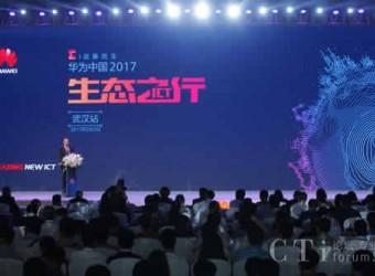 华为中国ICT生态之行2017走进武汉