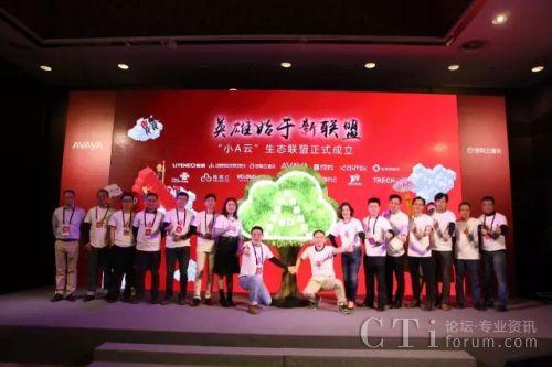 "Avaya王蓉: ""小A云""给传统呼叫中心带来了怎样的改变?"