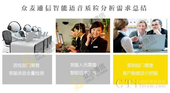 图为:北京众麦通信技术有限公司总经理张治山