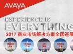 高歌猛进,Avaya IP Office通信新体验