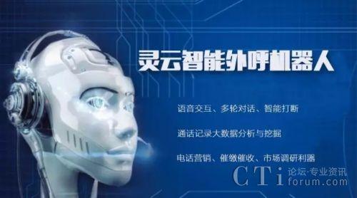 灵云智能外呼机器人  房产电话营销神器
