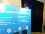 中通天鸿出席2017中国汽车保险发展论坛