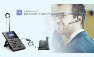 方位发布最新企业级呼叫中心电话―X2