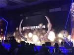 武汉点智科技获2016年度发展潜力企业奖