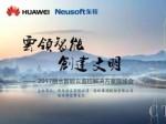 2017华为&东软智能云监控解决方案现场会成功召开