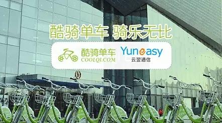 """云翌通信为北京""""酷骑单车""""搭建呼叫中心系统"""