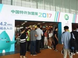 电话邦出席中国特许加盟展 助力品牌招商