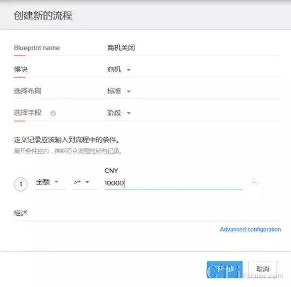 """Zoho CRM发布流程设计工具""""蓝图"""""""
