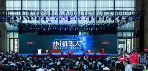 贵阳人工智能大数据云服务平台上线 小i机器人助力数博会