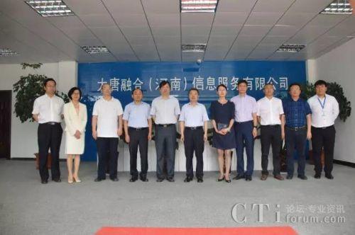 大唐电信集团领导莅临河南融合参观指导工作