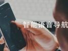 众麦通信-智能语音导航产品
