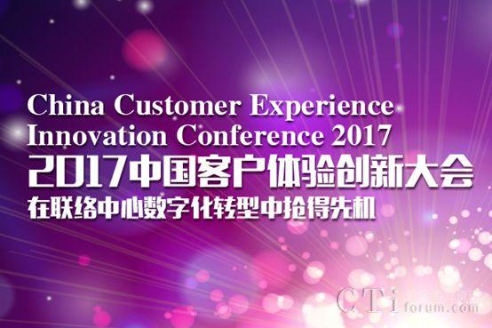 2017中国客户体验创新大会将于9月在深圳举办