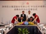 华为与深圳巴士集团签署战略合作协议智慧公交通达鹏城