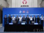 华为公司与天津卓朗和松江股份签署战略合作协议