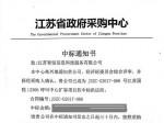 江苏国税12366呼叫中心服务热线扩容项目落户江苏智恒