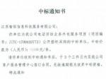 江苏智恒中标江苏国寿保险电话回访业务