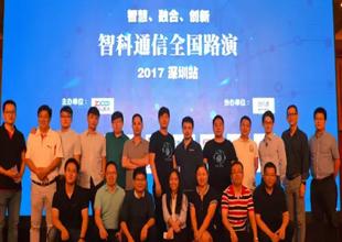 智科通信2017年全国路演深圳站圆满结束
