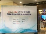 iTechClub 2017 华为全云网络加速互联网云化转型