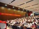 华为浙江区域ICT人才联盟双选会正式启动