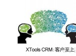 XTools CRM:企业成功必须客户至上