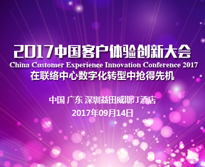 2017中国客户体验创新大会