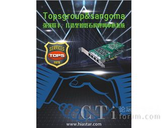 Topsgrup和Sangoma强强联合