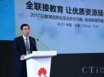 华为携手合作伙伴成立基础教育信息化产业生态联盟
