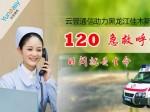 云翌通信助力黑龙江佳木斯汤原县120急救呼叫中心