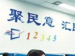 """广州110牵手12345呼叫中心 一年多""""减负""""20多万件"""