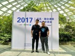 """蚂蚁人工智能客服惊艳""""2017共赢・融合通信杭州交流会"""""""
