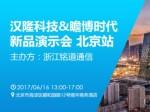 汉隆科技恭祝浙江铭道通信北京站新品发布会圆满成功