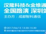 汉隆科技恭祝智科通信深圳站路演圆满落幕