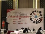 """宇高携手安录亮相""""Avaya 2017商业市场全国巡演上海站"""""""