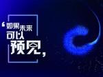 华为云中国行系列活动首站在南京盛大举行