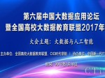 聚焦大数据与人工智能、第六届中国大数据应用论坛即将在京召开