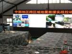 华平应急指挥系统再立战功 九省跨区域地震救援演练